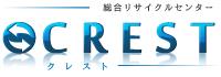 総合リサイクルセンタークレスト