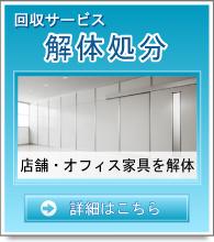 店舗・オフィス家具解体